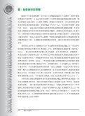 檢視/開啟 - 國立新竹教育大學 - Page 4