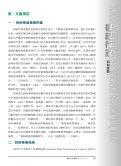 檢視/開啟 - 國立新竹教育大學 - Page 5