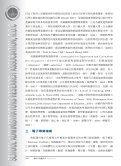 檢視/開啟 - 國立新竹教育大學 - Page 6