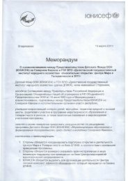 Меморандум о взаимопонимании - Дагестанский ...