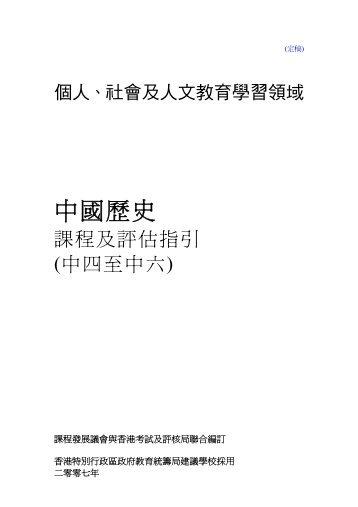中國歷史課程及評估指引 - 新學制網上簡報