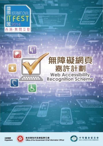 Recognition Scheme Leaflet - The Hong Kong Computer Society