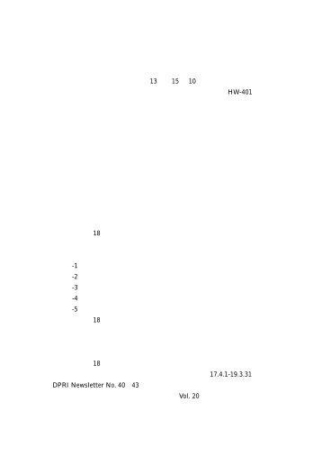 平成18年度 第3回自然災害研究協議会議事録 (PDF) - 京都大学 防災 ...