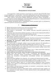 Пароварка POLARIS Модель PFS 0201 Инструкция по ...