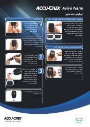 آزمایش قند خون - Accu-Chek