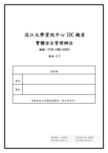 02003實體安全管理辦法v2. - 淡江大學