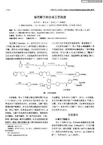 依巴斯汀的合成工艺改进 - 沈阳药科大学图书馆