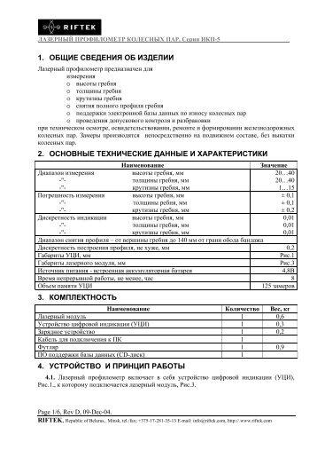 1. общие сведения об изделии 2. основные технические ... - KODA