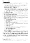 1. общие сведения об изделии 2. основные технические ... - KODA - Page 4