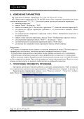 1. общие сведения об изделии 2. основные технические ... - KODA - Page 5