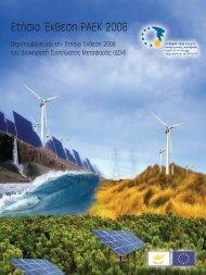Ετήσια Έκθεση 2008