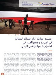 five-barriers-to-youth-engagement---arabic