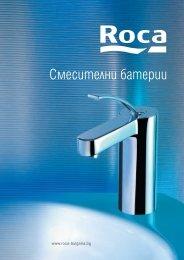Смесителни батерии - ROCA - P90.bg