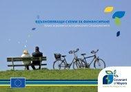 вдъхновяващи схеми за финансиране - Covenant of Mayors