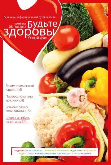 выпуск №8 - Медицинский портал Челябинска bz74.ru