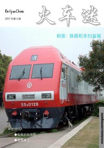 封面:铁路机车扫盲版 - 海子铁路网
