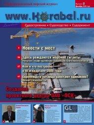 Создание проектного центра ОАО «ОСК» . . . . . . . . . . 3 - Корабел.ру