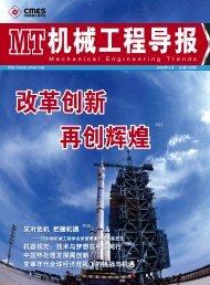 总第134期 - 中国机械工程学会
