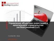 Управление капитальным строительством Презентация