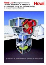 Техническое описание вентиляционных агрегатов LHW
