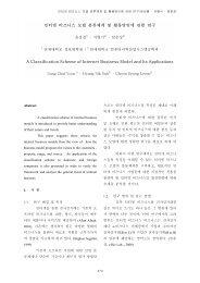 인터넷 비즈니스 모델@ 분류체계@ 및@ 활용방안에@ 관한@ 연구 ...