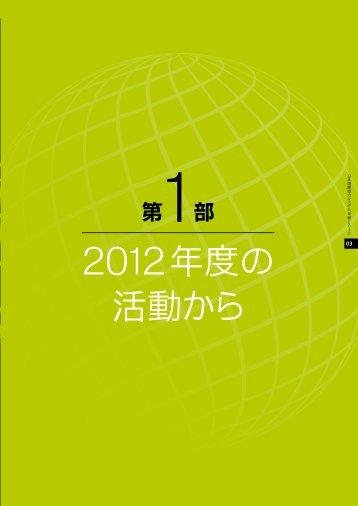 第1部:2012年度の活動から - 一般財団法人 日本国際協力システム