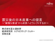 講演資料ダウンロード - 富士通 - Fujitsu