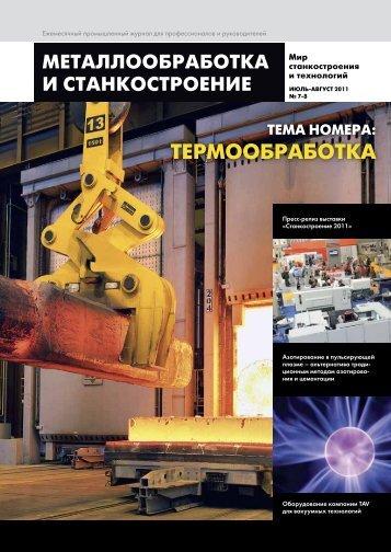 ТЕРМООБРАБОТКА - Металлообработка и станкостроение