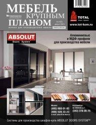 Алюминиевые и МДФ-профили для производства мебели
