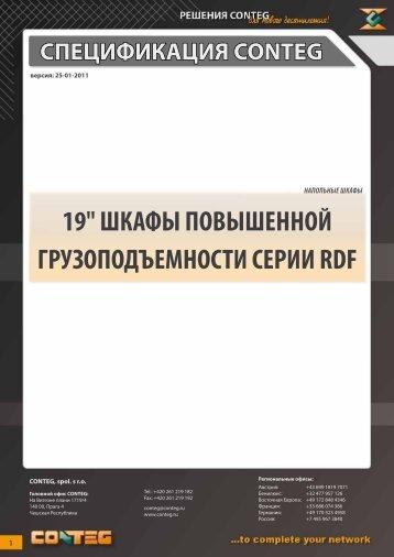 """19"""" шкафы повышенной грузоподъемности серии rdf - Conteg"""