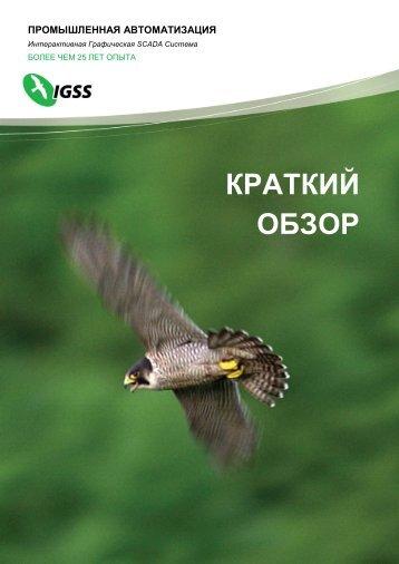 Что нового в IGSS V8