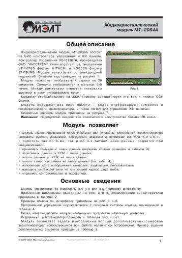 Основные сведения - МЭЛТ