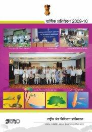 Hindi - National Biodiversity Authority