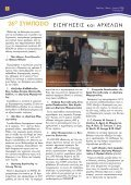 αρχελων # 67 - Page 3