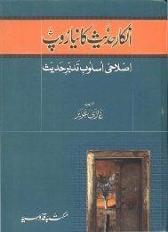 Inkar-e-hadees-ka-niya-roop-jild-2