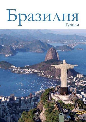 BrazilMundo_A4 FINAL RUSSO