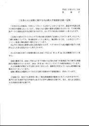平成15年5月13日 火山噴火予知連絡会会見資料[PDF形式 ... - 気象庁