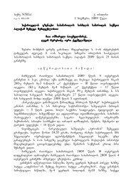 25 aprili, 2007 weli q  Tbilisi administraciul da sxva