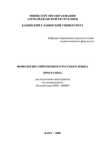 министерство образования - Bakı Slavyan Universiteti
