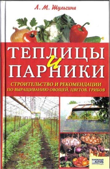 способы выращивании рассады - Главный фермерский портал