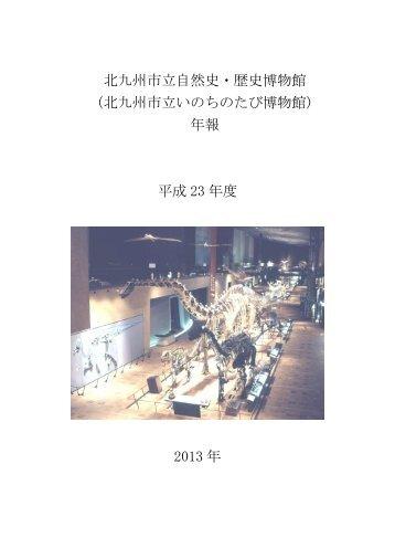 北九州市立自然史・歴史博物館 年報 平成23年度 (h23_report.pdf ...
