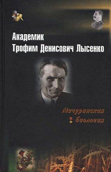 Лысенко Т. Д. / Мичуринская биология - Духовный путь развития ...