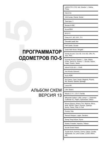 Программатор одометров ПО-5. Альбом схем - Eksacom.ru