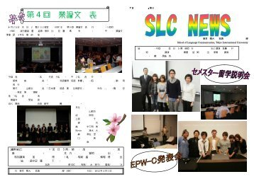 No.8 NEWS - 東京国際大学
