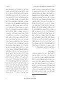 ﮔﻨﺎد در ﻣﻮﺷﻬﺎي ﺻﺤﺮاﻳﻲ ﻣﺎده ـ ﻣﺤﻮر ﻫﻴﭙﻮﻓﻴﺰ ﻫﺎي ﻫﻮرﻣﻮن - Page 3