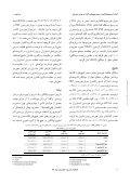 ﮔﻨﺎد در ﻣﻮﺷﻬﺎي ﺻﺤﺮاﻳﻲ ﻣﺎده ـ ﻣﺤﻮر ﻫﻴﭙﻮﻓﻴﺰ ﻫﺎي ﻫﻮرﻣﻮن - Page 4