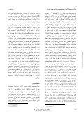 ﮔﻨﺎد در ﻣﻮﺷﻬﺎي ﺻﺤﺮاﻳﻲ ﻣﺎده ـ ﻣﺤﻮر ﻫﻴﭙﻮﻓﻴﺰ ﻫﺎي ﻫﻮرﻣﻮن - Page 6