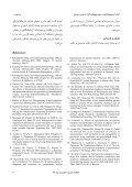 ﮔﻨﺎد در ﻣﻮﺷﻬﺎي ﺻﺤﺮاﻳﻲ ﻣﺎده ـ ﻣﺤﻮر ﻫﻴﭙﻮﻓﻴﺰ ﻫﺎي ﻫﻮرﻣﻮن - Page 7