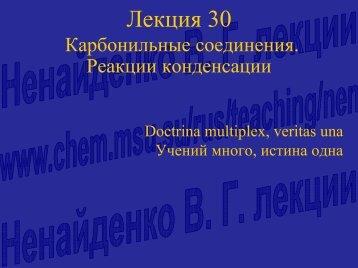 Лекция 30. Карбонильные соединения. Реакции конденсации.