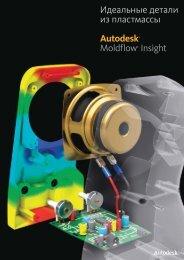 Autodesk Moldflow Insight